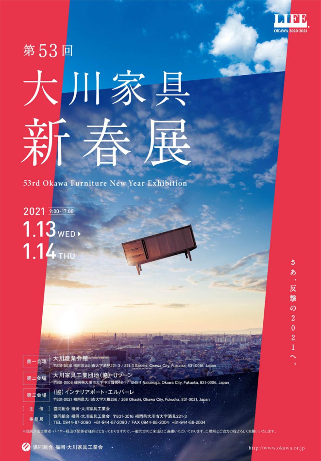 第53回 大川家具新春展 出展のお知らせ
